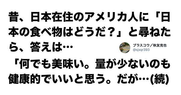 海外から見た「日本」の印象がめちゃくちゃ新鮮だったw 7選