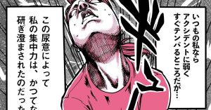 【迫りくる尿意】娘の頭が柵に引っかかり、極限状態に陥った主婦の末路は…!?