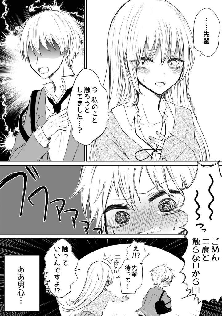 一途ビッチちゃん2-4