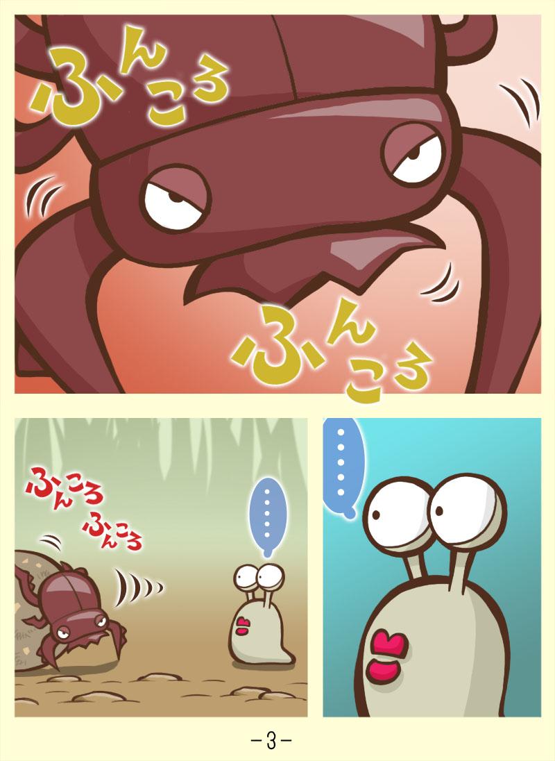 ふんころ(3)
