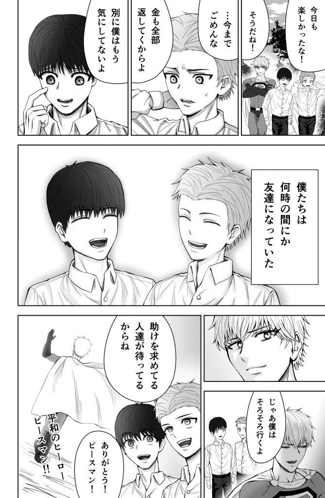 早志コウ1-4