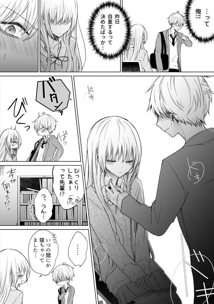 一途ビッチちゃん2-3