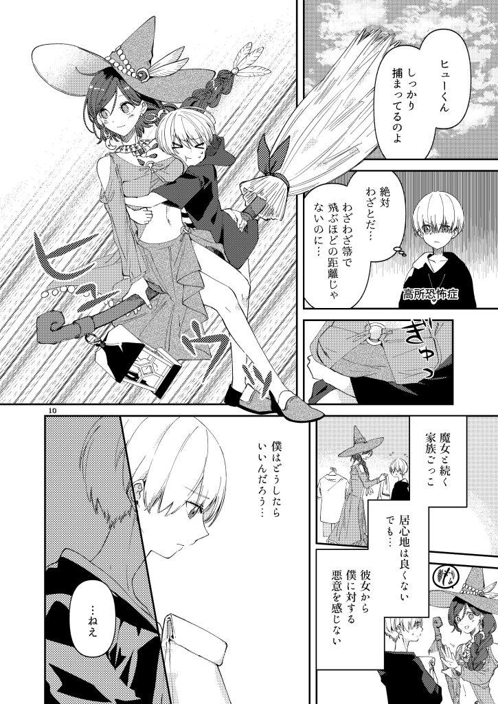 魔女の物語3-1