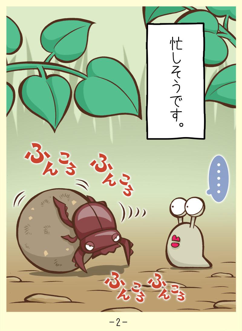 ふんころ(2)