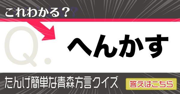 青森県民ならたんげ簡単な方言クイズ 全10問