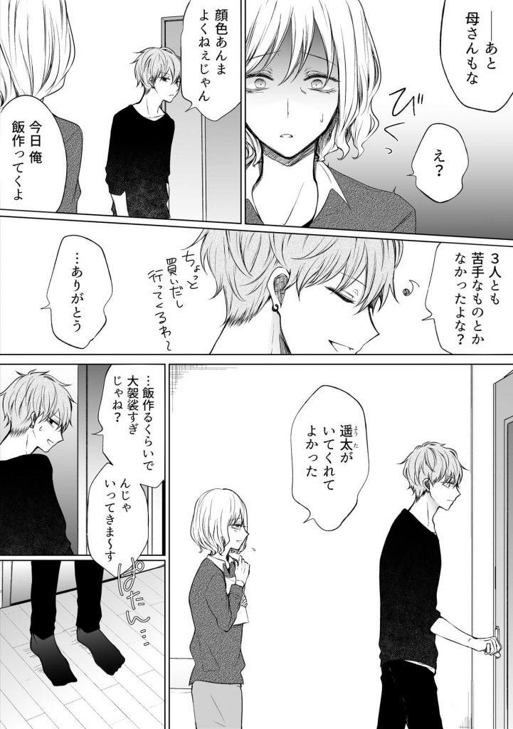 一途ビッチちゃん5-3