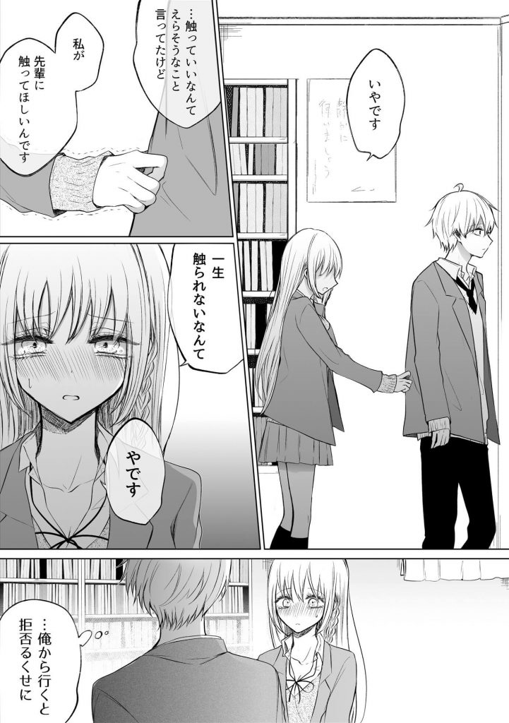 一途ビッチちゃん3-3