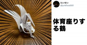 「大丈夫…?」思わず声をかけちゃいそうな鶴の作り方ww