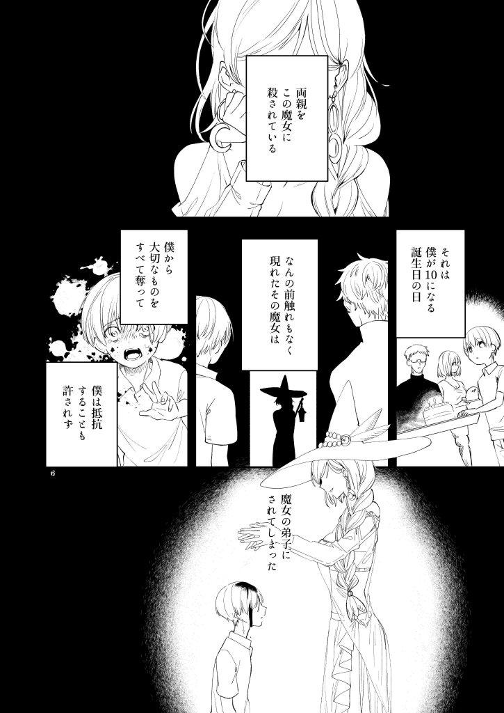 魔女の物語2-1