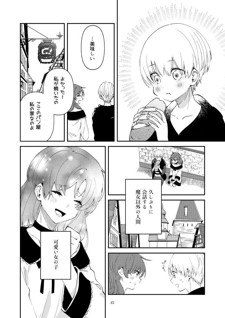 魔女の物語3-3