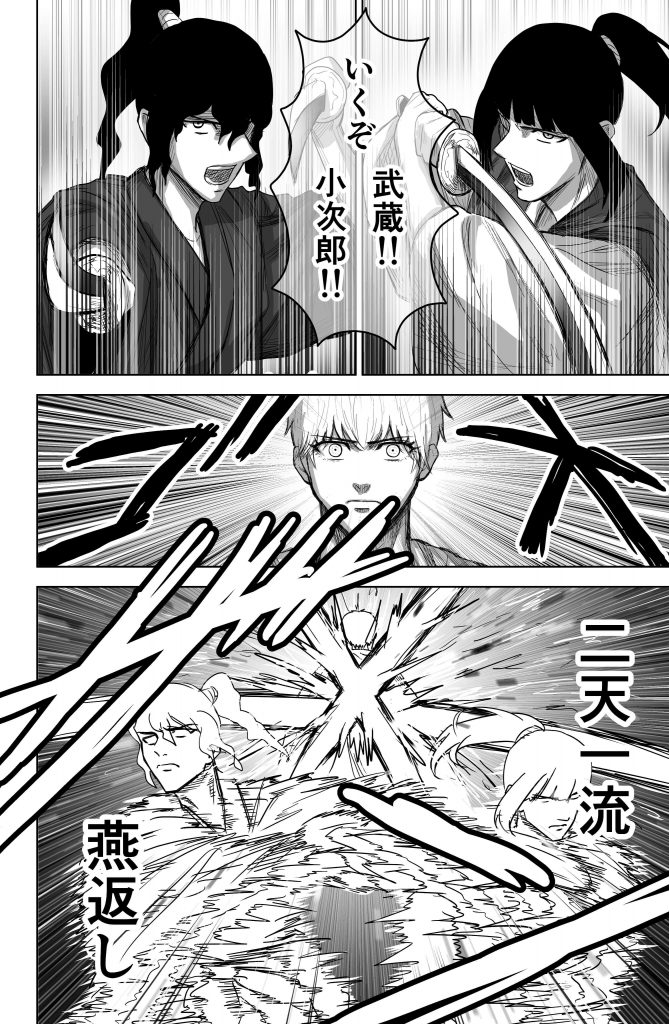 早志コウ3-4