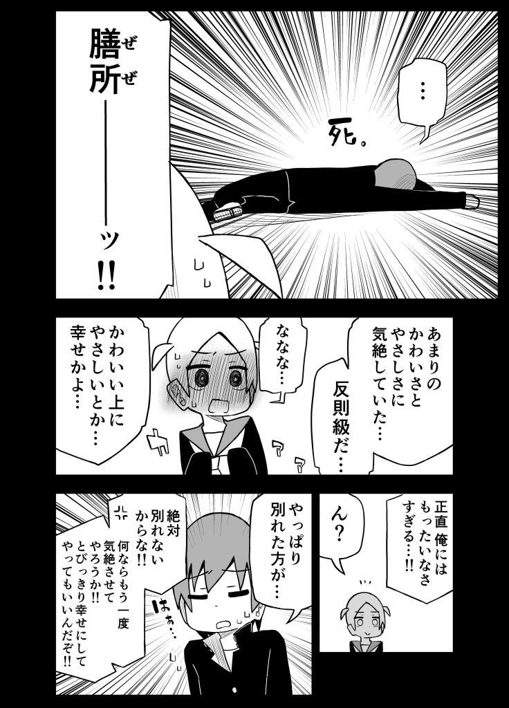 川村拓2-4