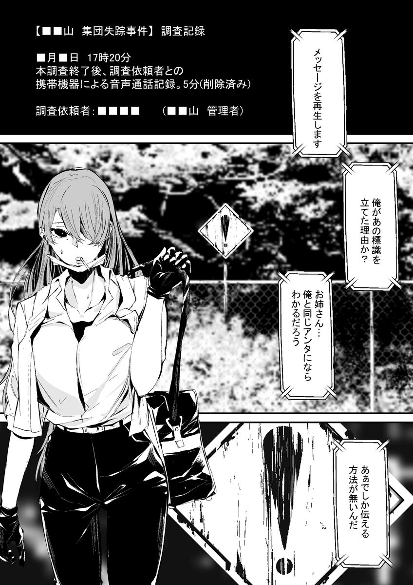オリジナル漫画01