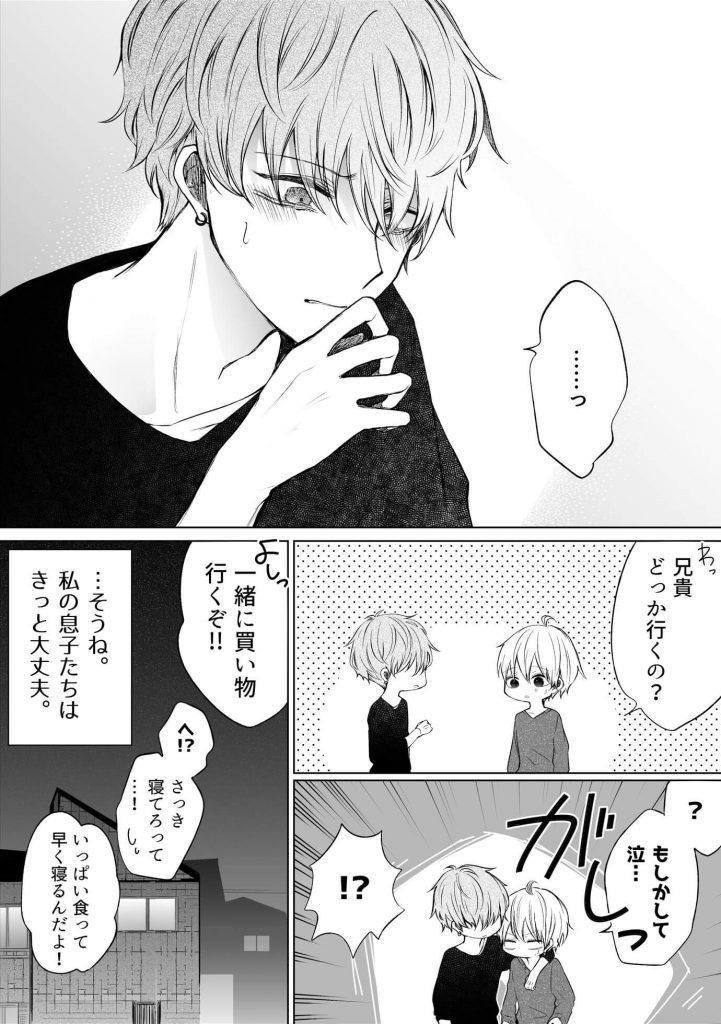 一途ビッチちゃん5-4