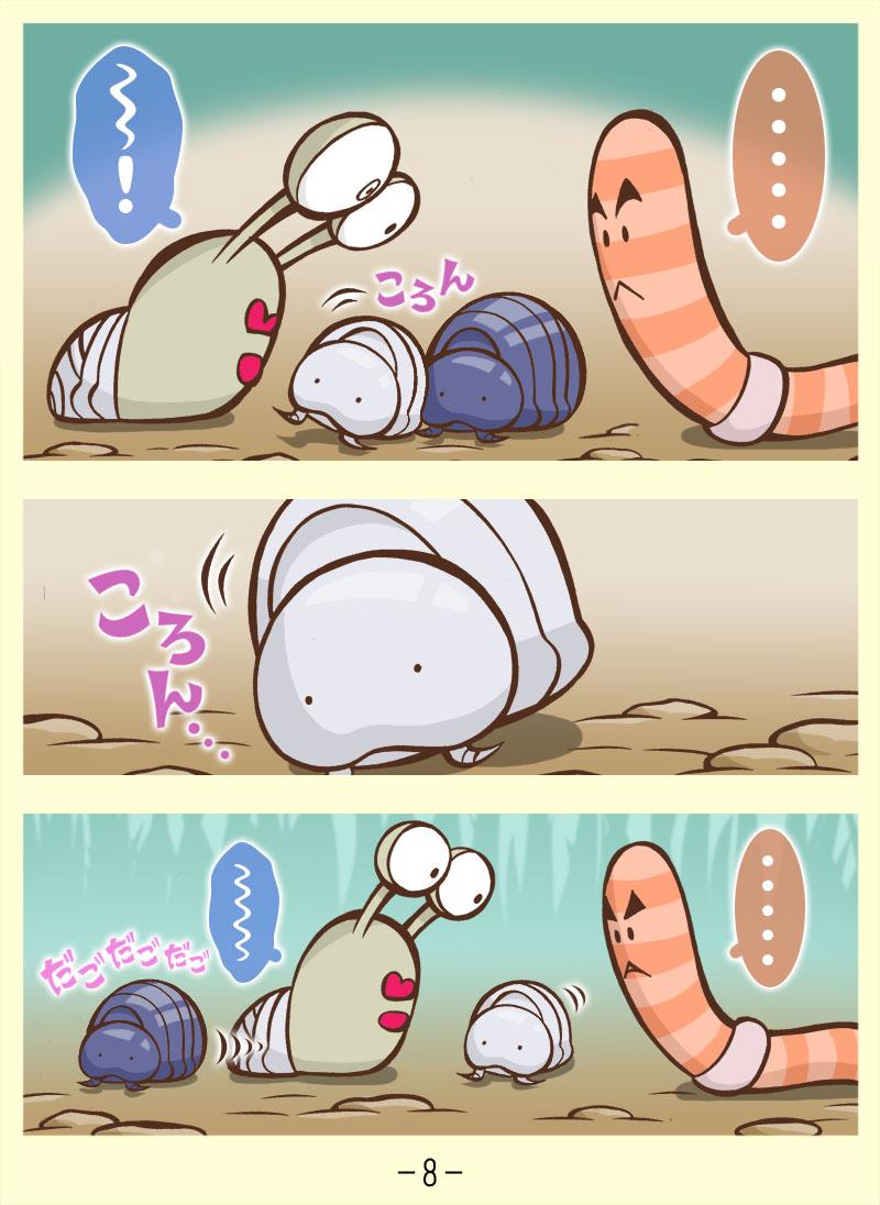 変なダンゴ虫くん2 (8)