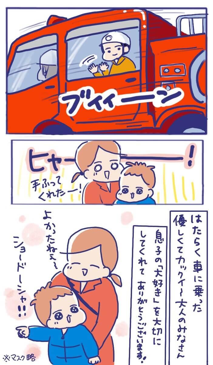 はたらく車2-4