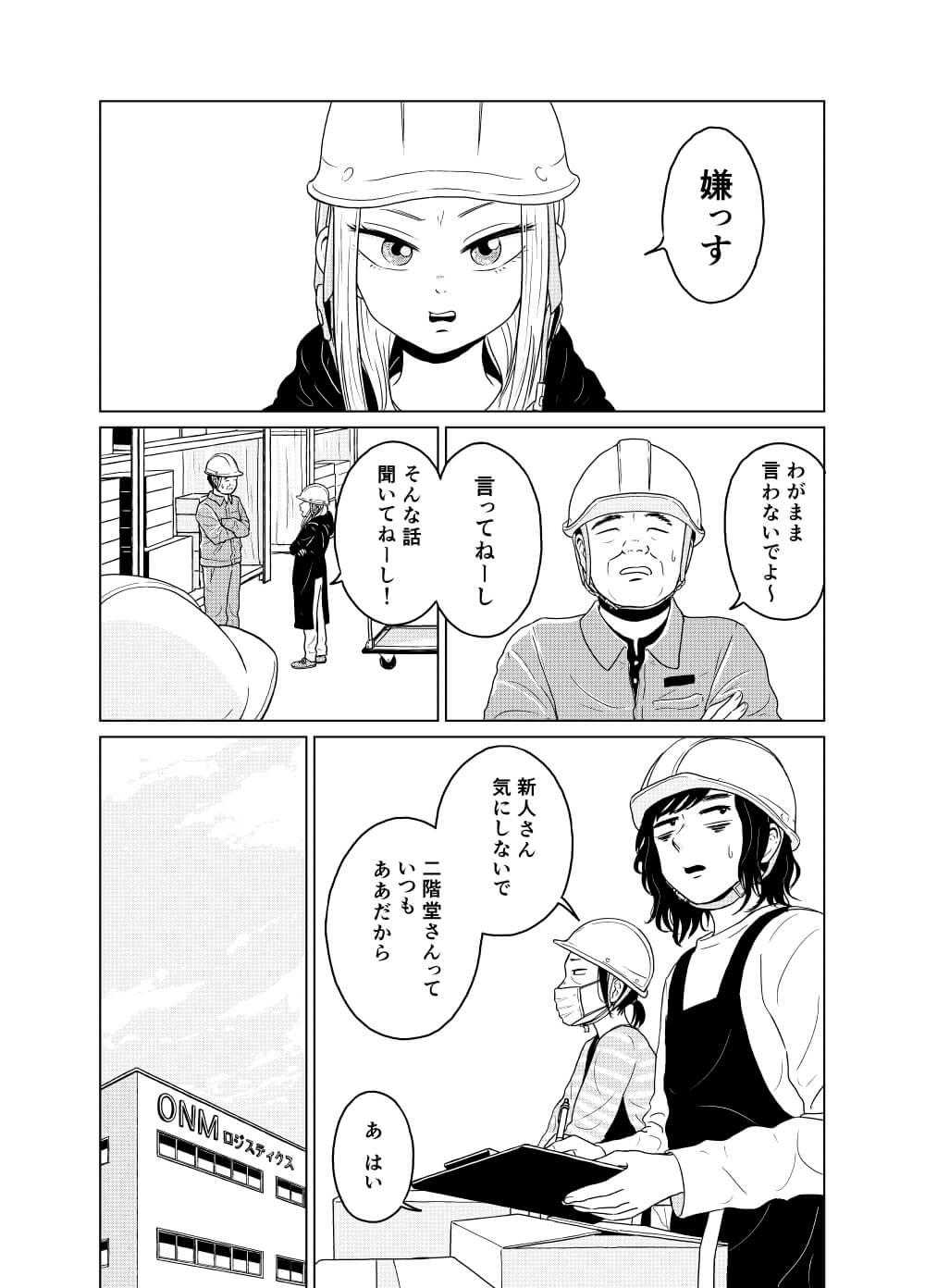 眠れぬ夜1-1