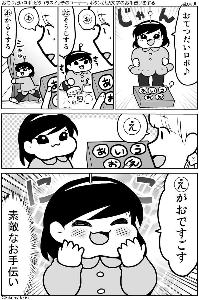 きくまき02