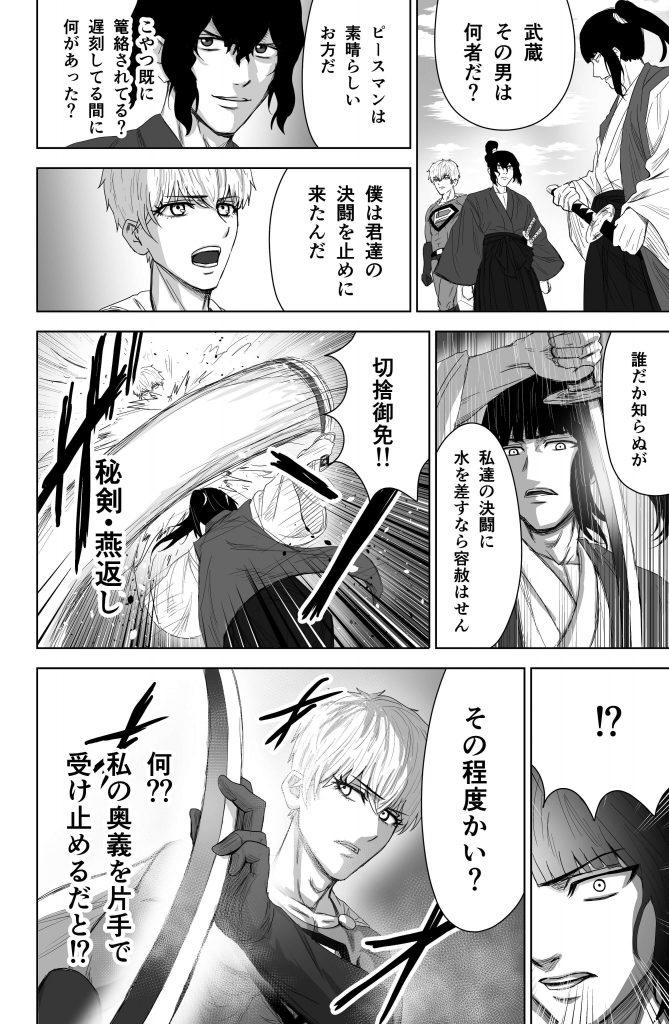 早志コウ3-2