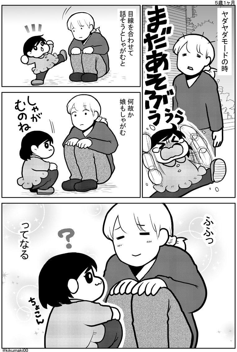 きくまき03