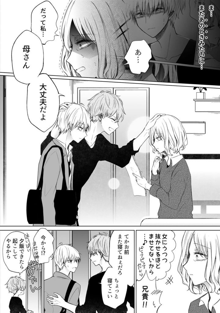 一途ビッチちゃん5-2