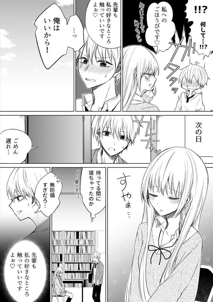一途ビッチちゃん2-2