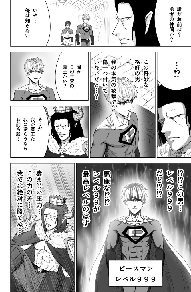 早志コウ2-2