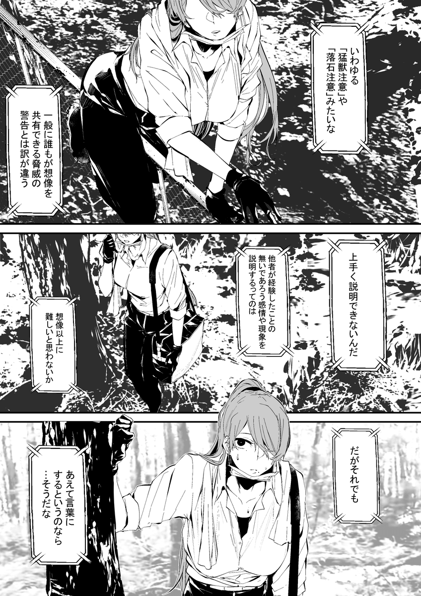オリジナル漫画02