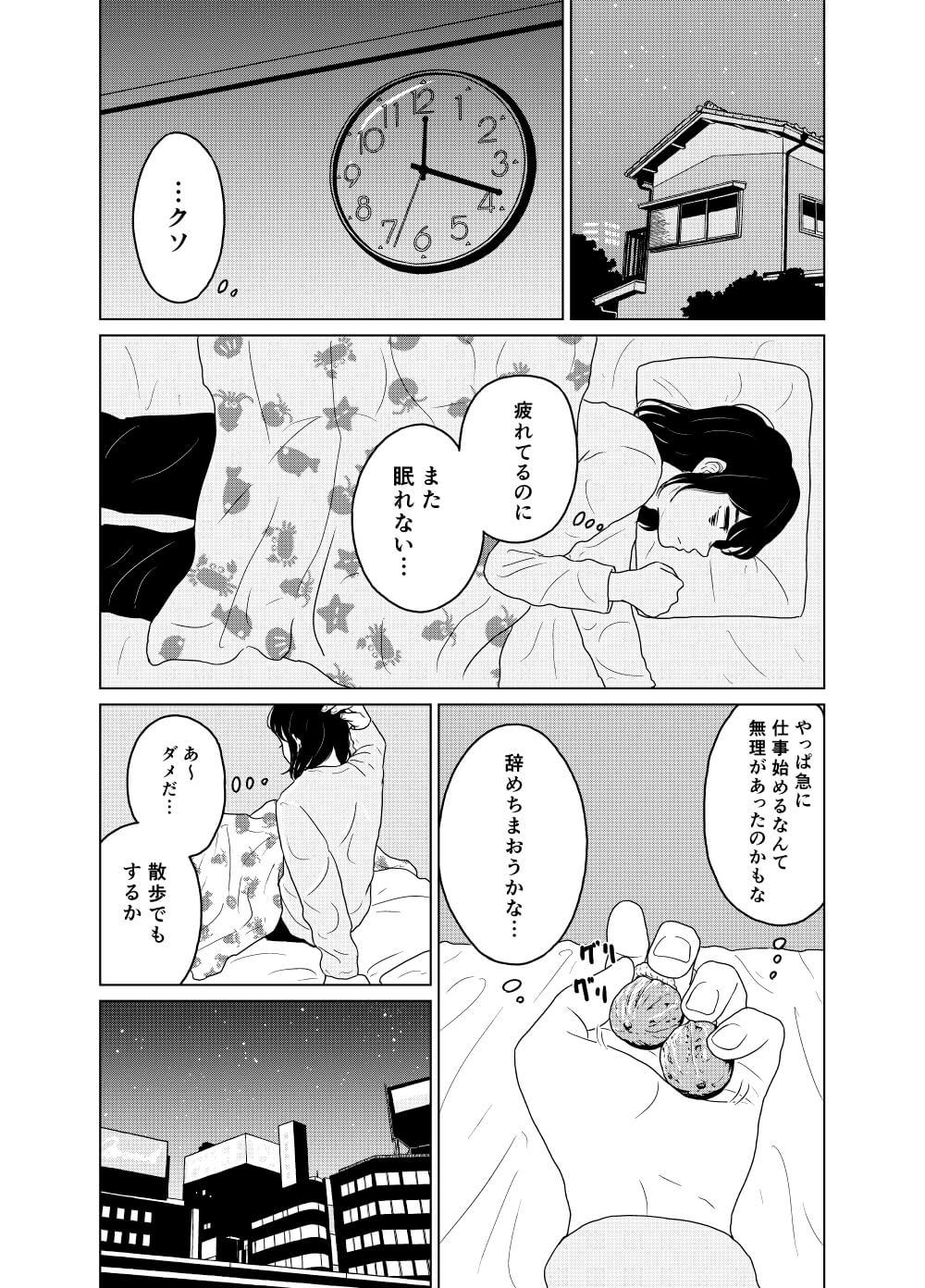 眠れぬ夜1-2