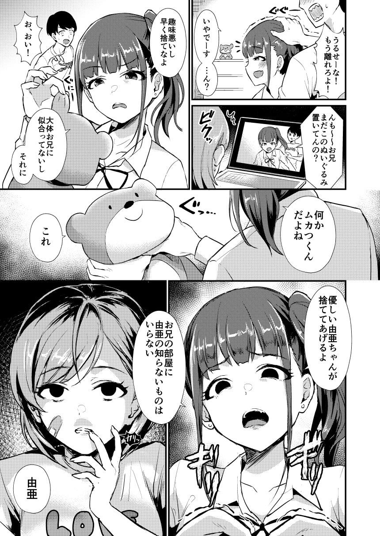 猫足ふまれ2-3