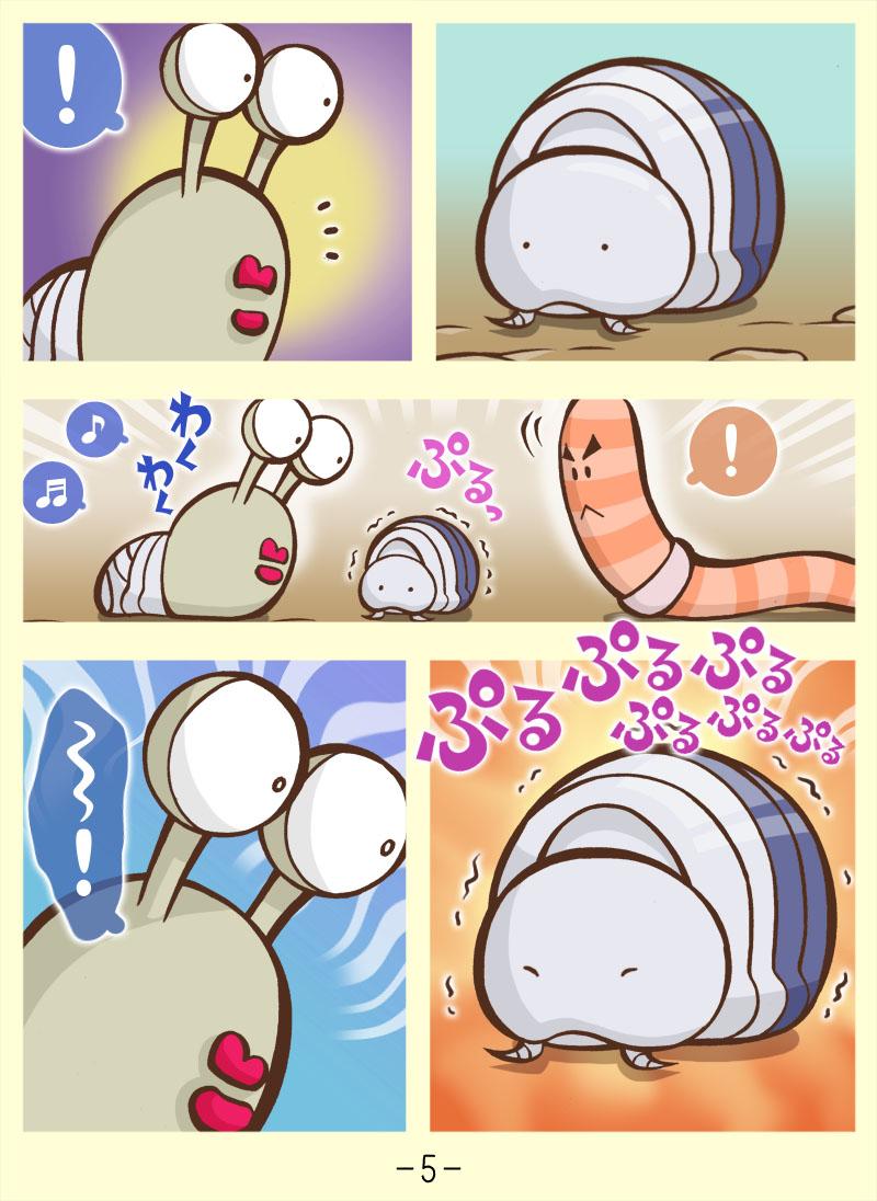 変なダンゴ虫くん2 (5)