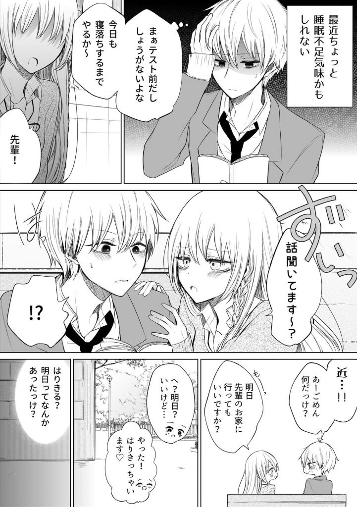 一途ビッチちゃん4-1
