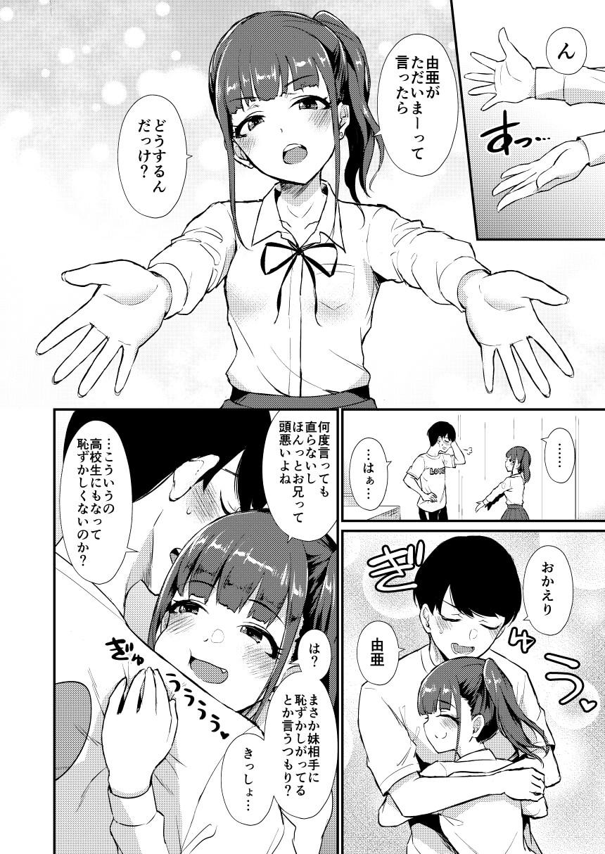 猫足ふまれ2-2
