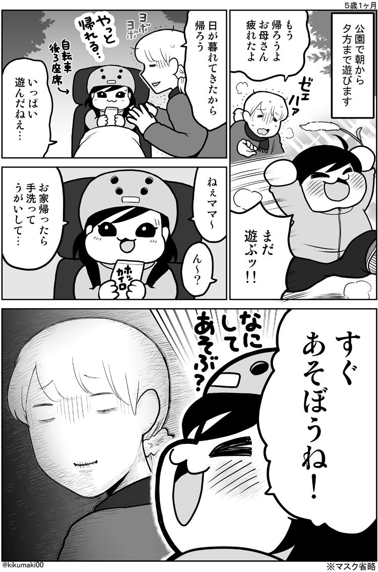 きくまき01