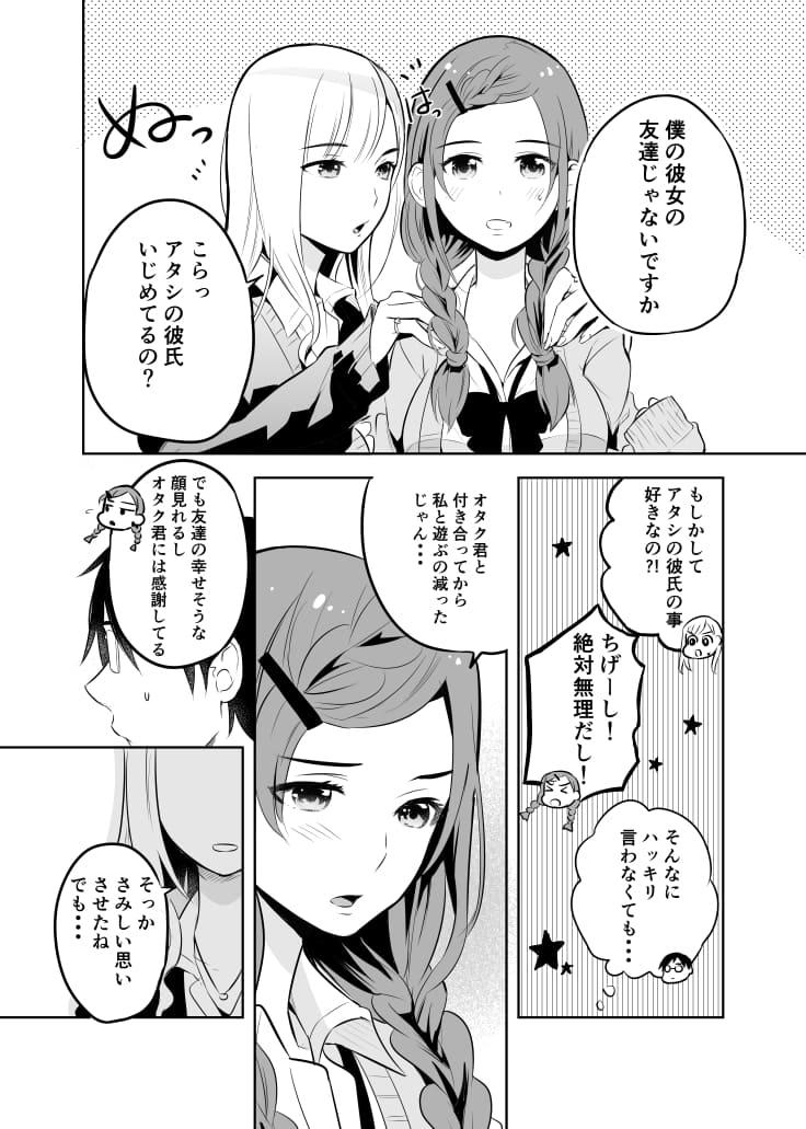 寅尾あかまる1-2