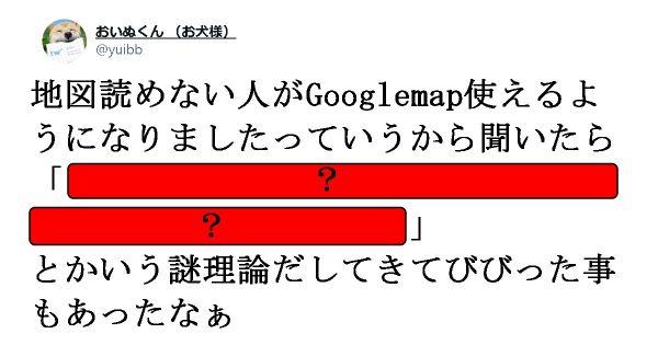 【クイズ】地図読めないマンによる「Googleマップの意外な使い道」にびっくり😂