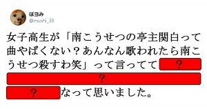 【クイズ】「関白宣言」を今の女子高生が聴くと、こうなる…?