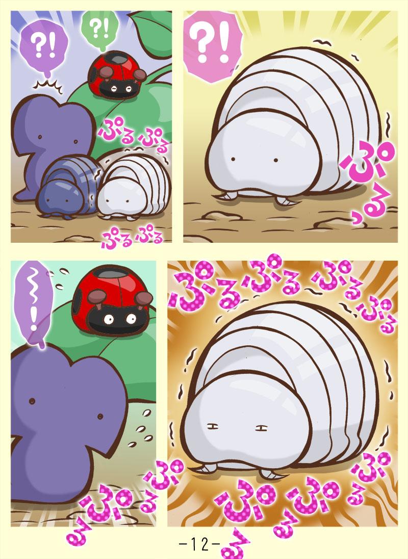 変なダンゴ虫くん2 (12)