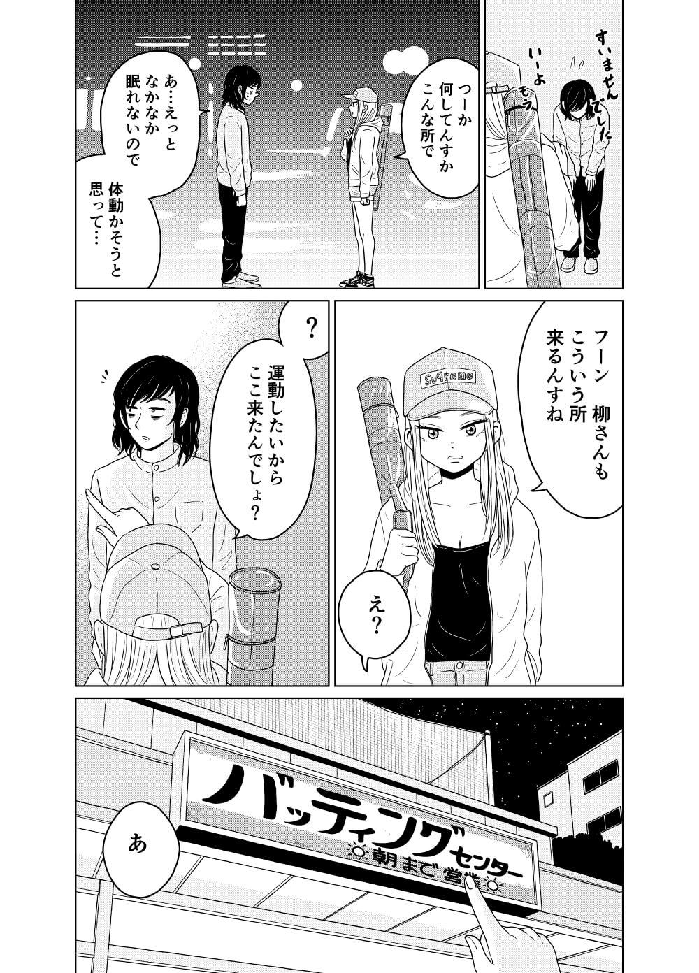 眠れぬ夜2-1