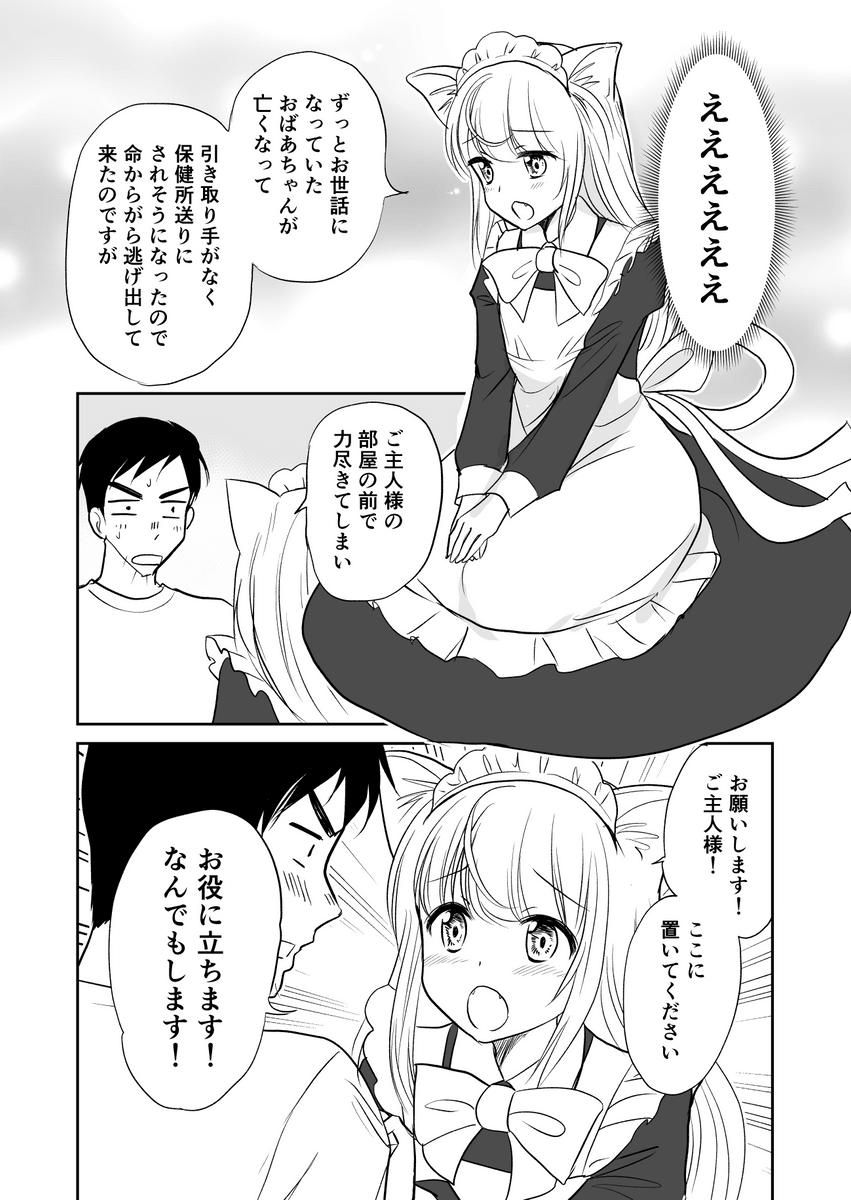 金髪猫耳メイド1-4