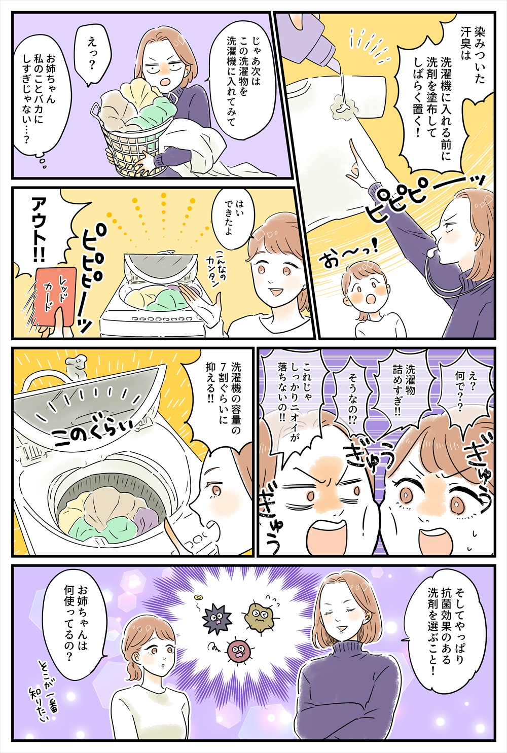 NANOXウェブ漫画-3P_r