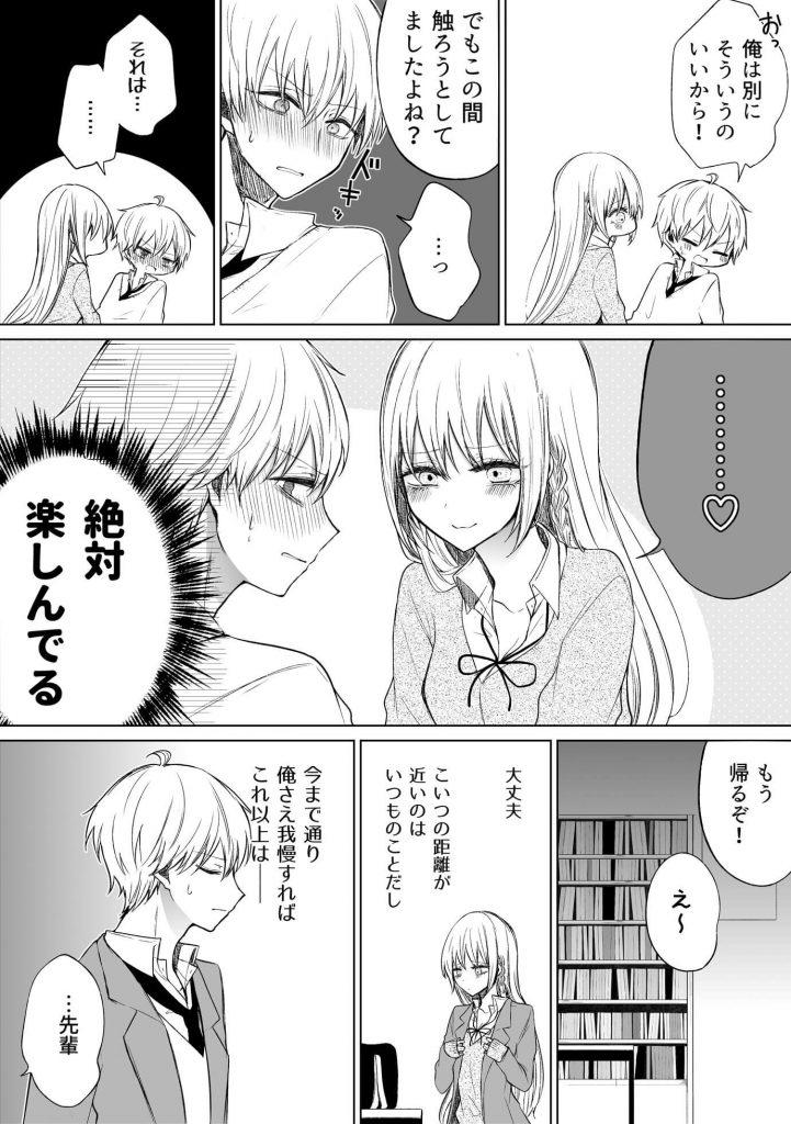 一途ビッチちゃん3-2