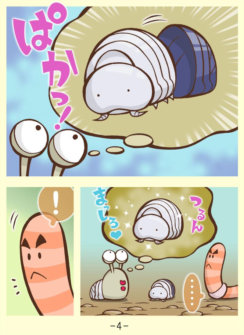 変なダンゴ虫くん2 (4)