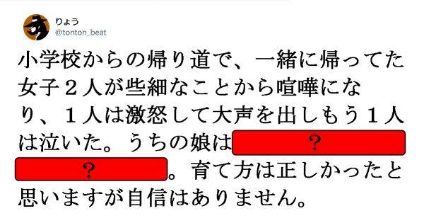 【クイズ】友達が大喧嘩中、娘のとった行動が予想外すぎた件w