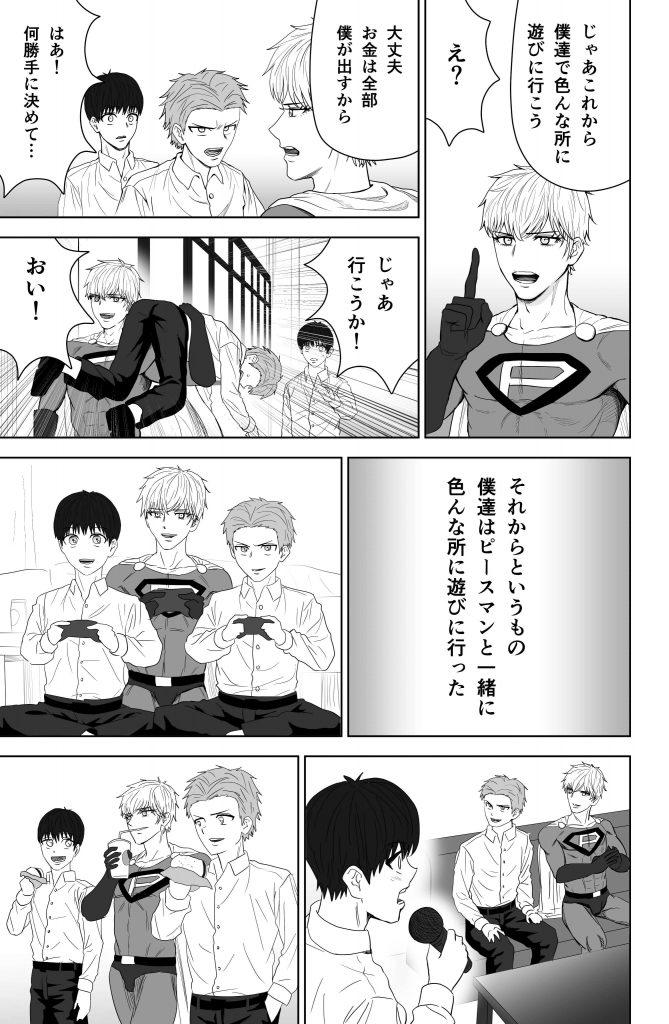 早志コウ1-3