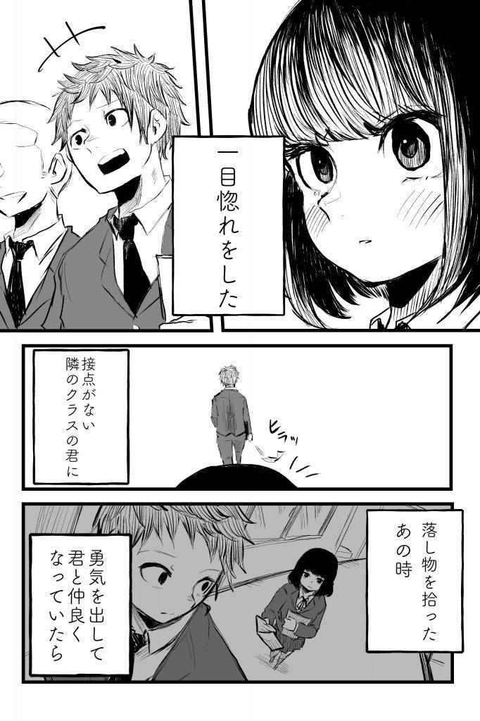一目惚れをした男女の話3