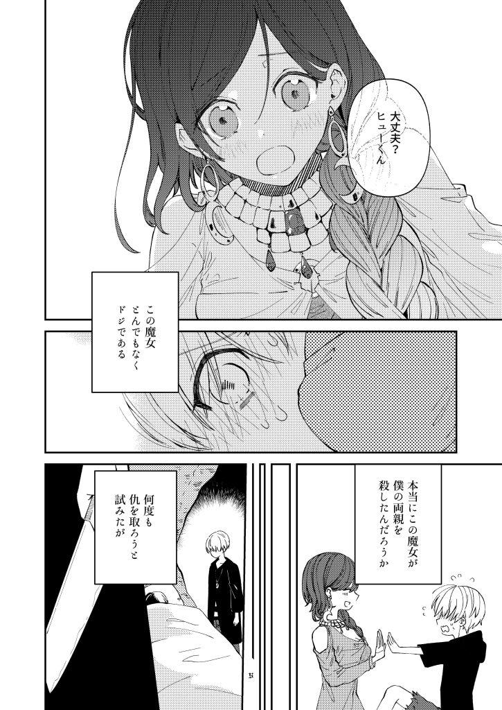 魔女の物語2-3