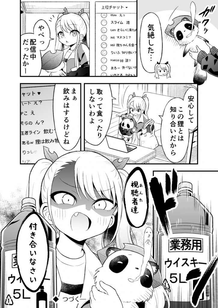 金子こがね2-4