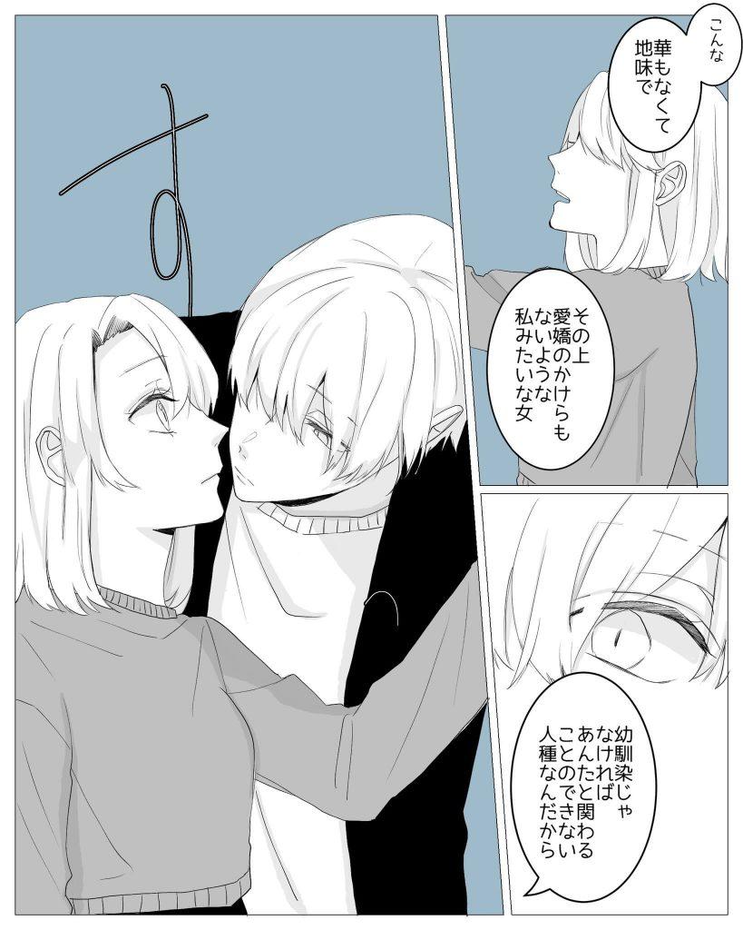 幼馴染02