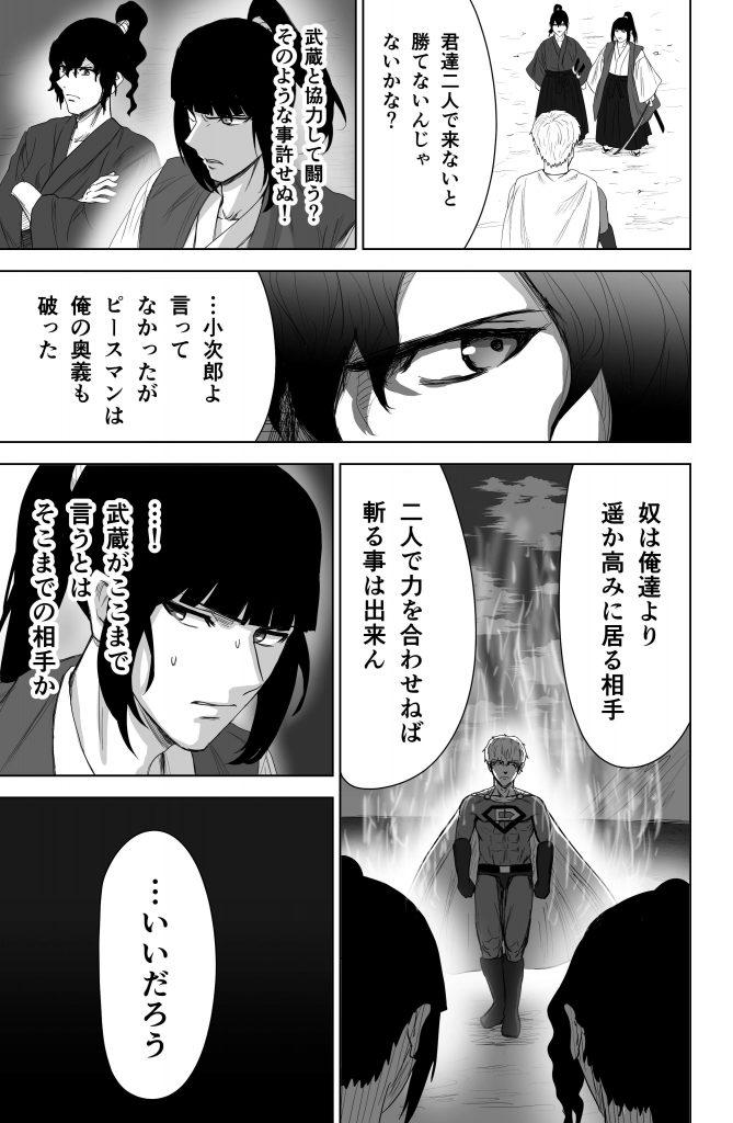早志コウ3-3